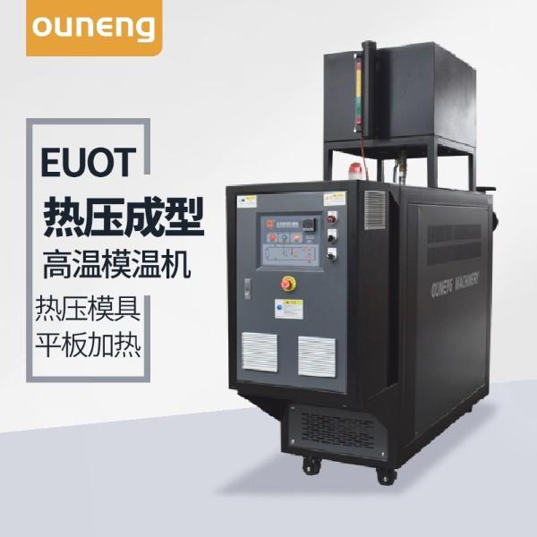 热压成型模温机